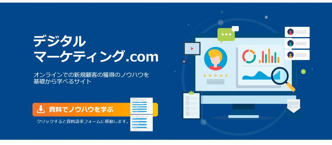デジタルマーケティング.com