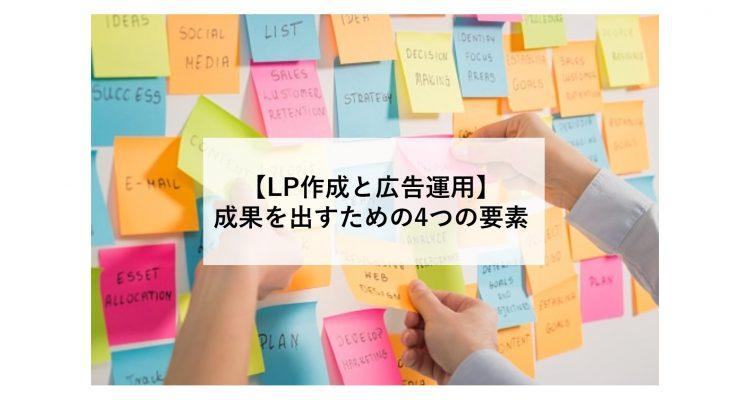 成果が出るLP作成と広告運用のノウハウ【全体像とキーワード編】
