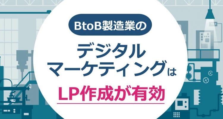 コロナ渦での製造業デジタルマーケティングはLP作成が重要