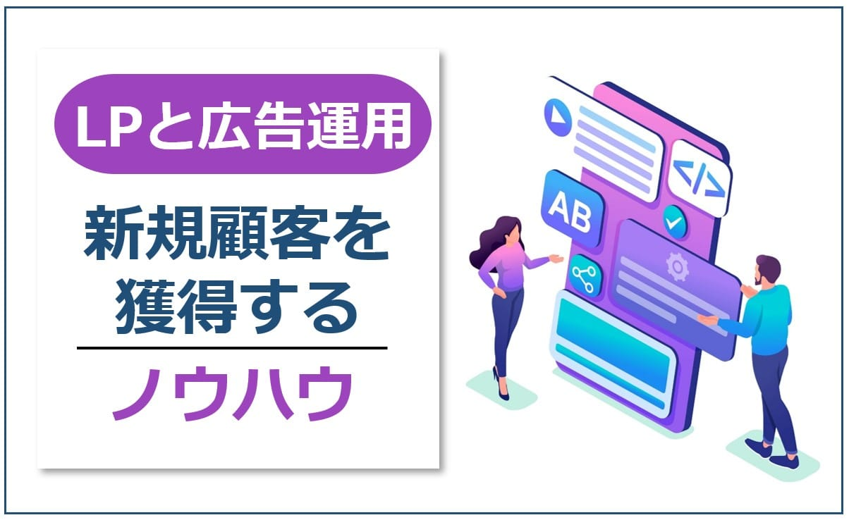 lp作成と広告運用