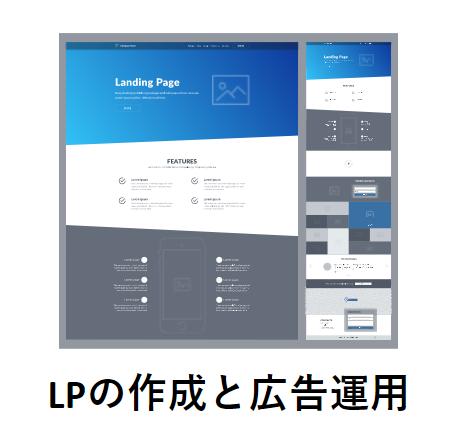 サービス内容(LP)