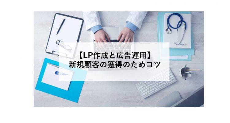 成果が出るLP作成と広告運用のノウハウ【LPと広告文、広告運用編】