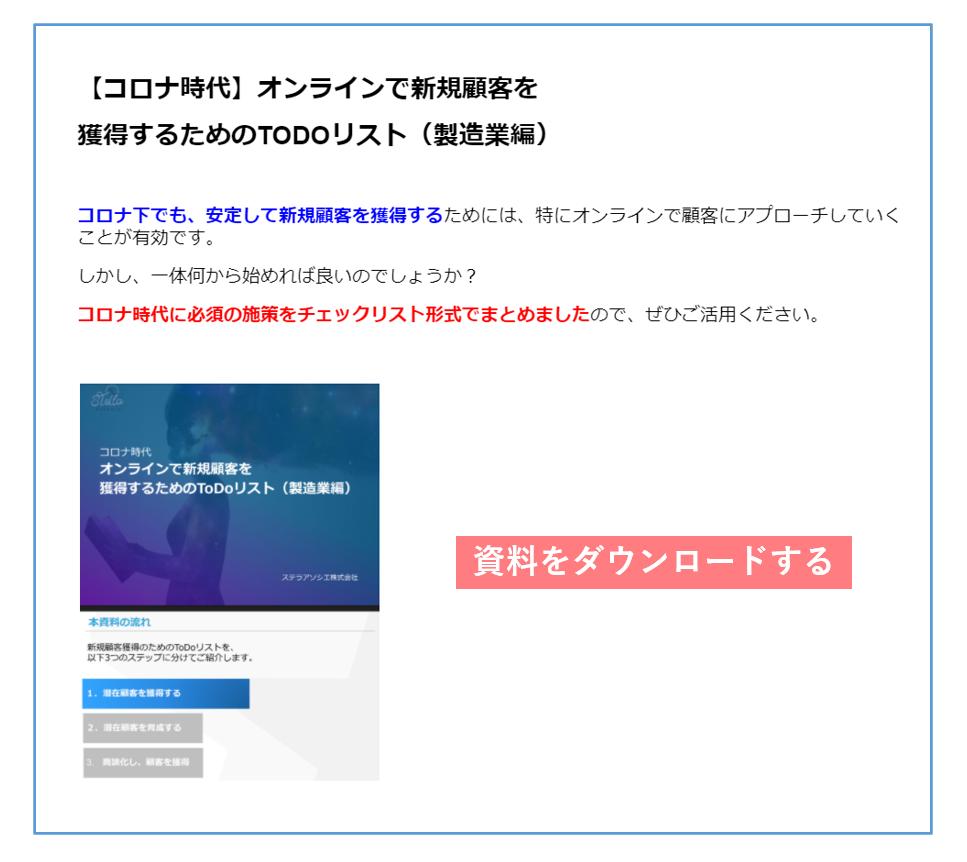 オンラインで顧客を獲得するためのToDoリスト