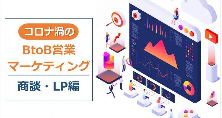 コロナ時代のBtoB営業やマーケティング/商談・LP編