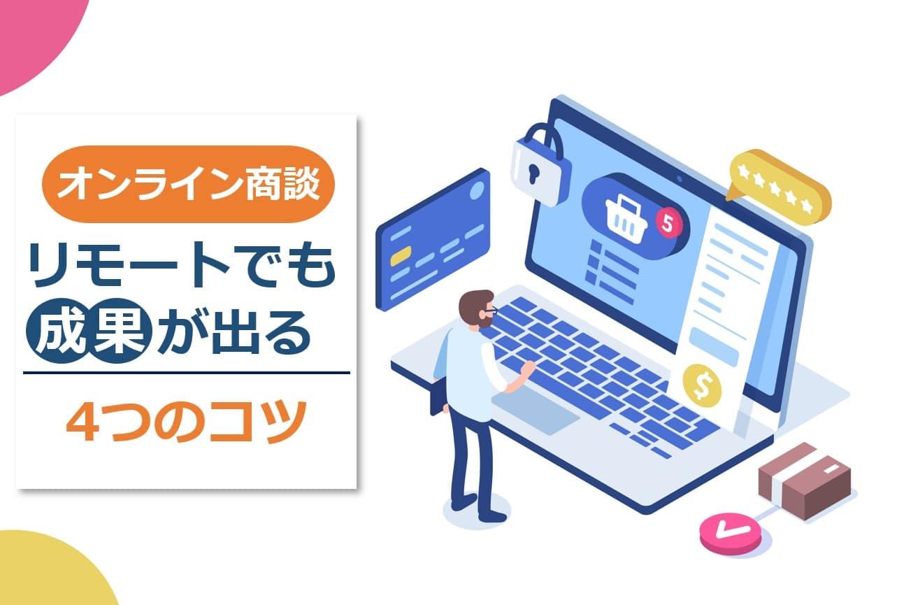 オンライン商談コツ