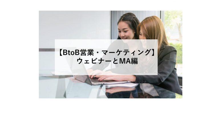 【新常識】コロナ時代、BtoBの営業やマーケティングのあるべき姿は?<ウェビナー・MA編>