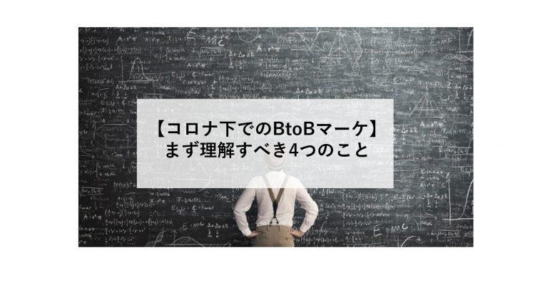 アフターコロナ下のBtoBマーケティングの実践論