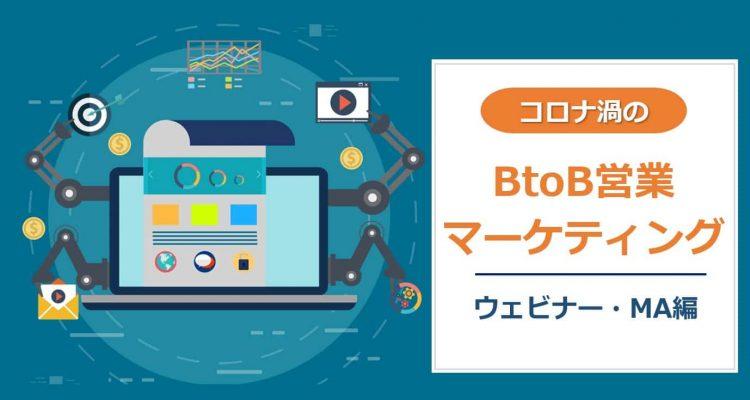 コロナ渦のBtoB営業マーケティング/ウェビナー・MA