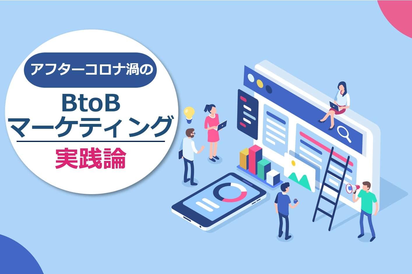 BtoBマーケティング実践論