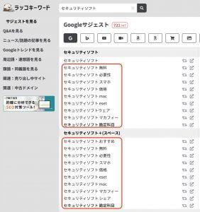 記事をライティングする時に使えるツール、ラッコキーワードの検索例