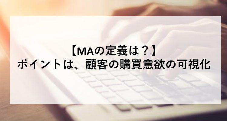 MA(マーケティングオートメーション)とは?役割をご説明