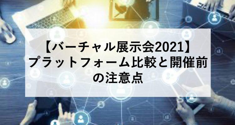 【バーチャル展示会2021】プラットフォーム比較と開催前の注意点