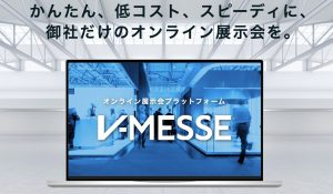 バーチャル展示会プラットフォームであるV-MESSEの画像