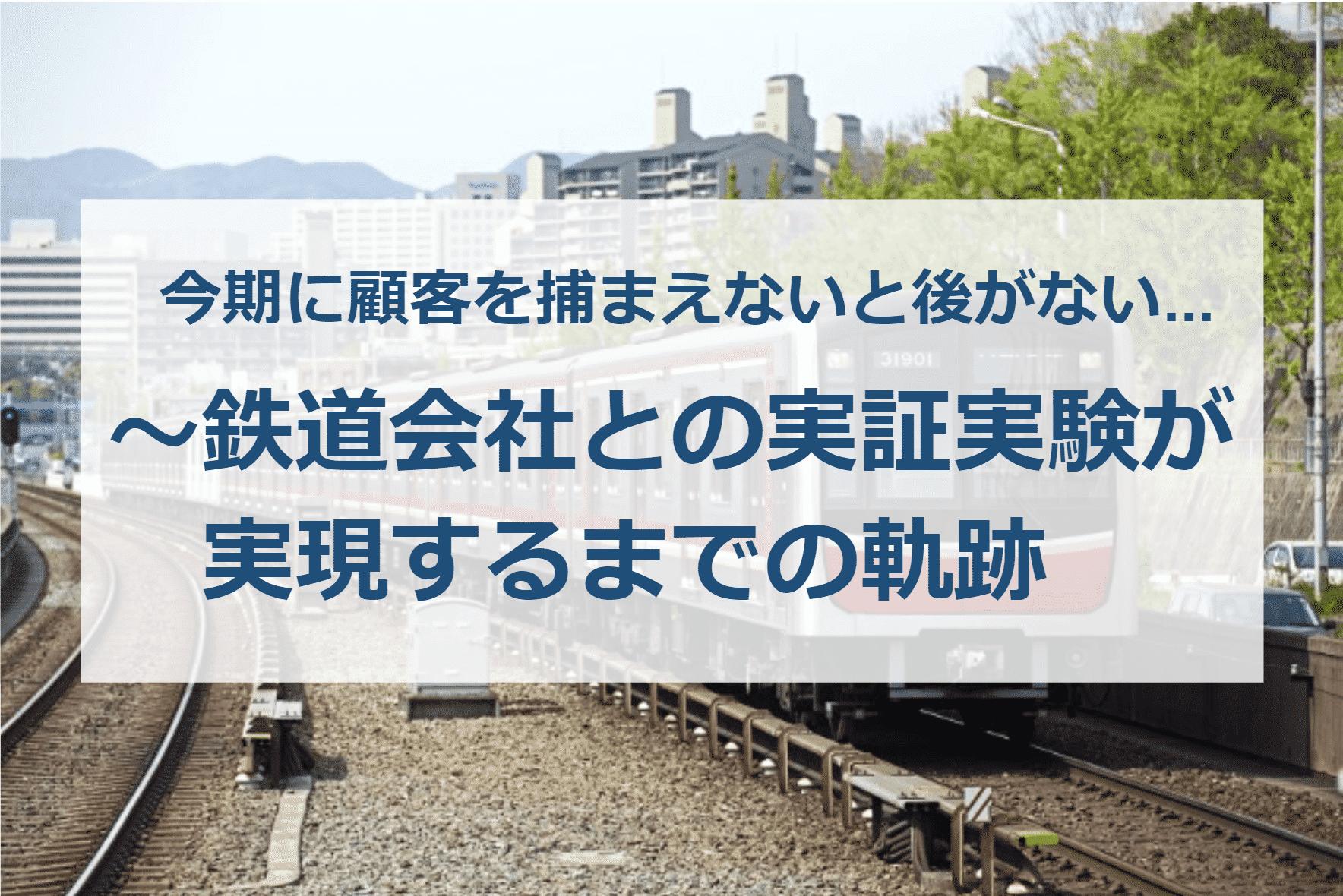 鉄道会社との実証実験が実現するまでの軌跡