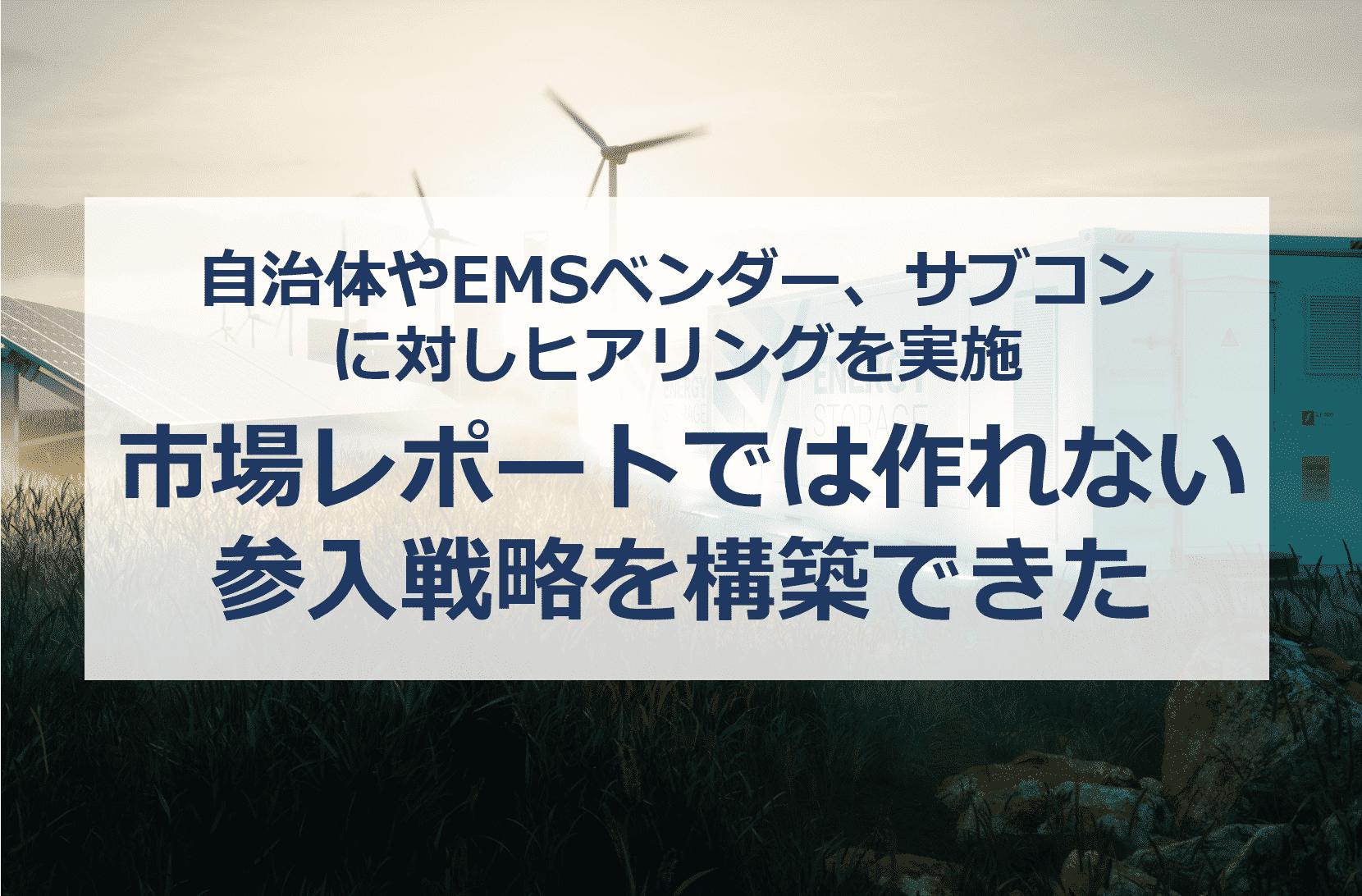 EMS 事例 ステラアソシエ