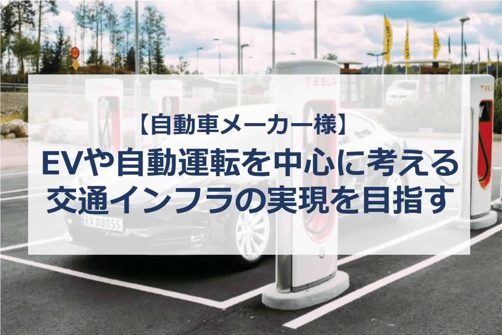 自動車メーカー様が交通インフラの実現を目指す